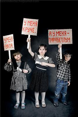 Забавная фотосессия митингующих детей. ФОТО