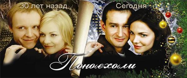 """Фотожаба на афішу """"Іронія долі, або з легким паром 2"""". ФОТО"""