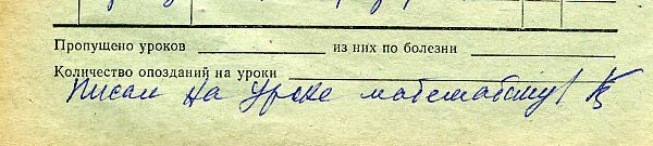 Щоденник двієчника СРСР. Суцільні двійки ... ФОТО