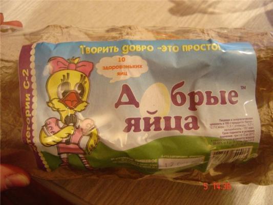 Тема раскрыта. Здоровенные здоровенькие яйца! ФОТО