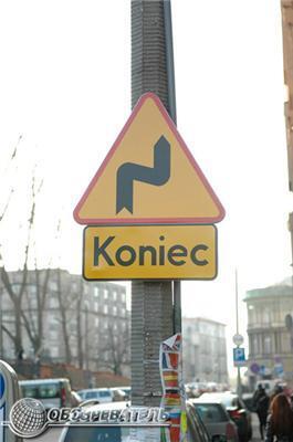 Обличчям до стіни! Ласкаво просимо до Польщі!