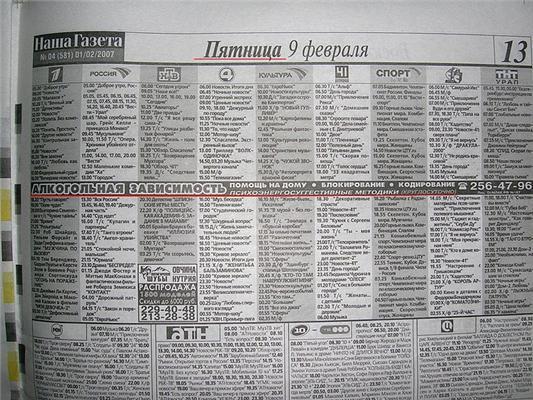 Русская жизнь. Путь от пятницы до воскресенья. ФОТО