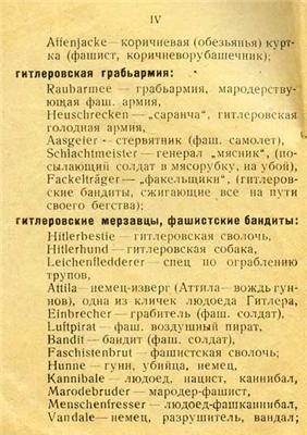 Німецько-російський словничок. ЧИТАТИ ПІД ЧАС ВІЙНИ!
