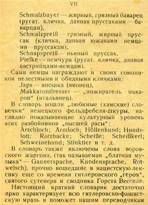 Немецко-русский словарик. ЧИТАТЬ ВО ВРЕМЯ ВОЙНЫ!