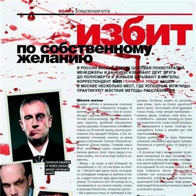 Бойцовские клубы Москвы
