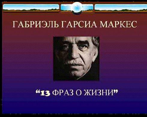 Габріель Маркес. 13 фраз, які повинні прочитати ВСЕ!