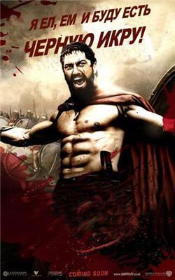 """Смішні переробки плакатів до фільму """"300 спартанців"""". ФОТО"""