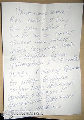 """Остання записка Курочкіна: """"4 червня - моє весілля з Богом"""""""