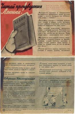 Фашистская пропаганда в действии. ФОТО