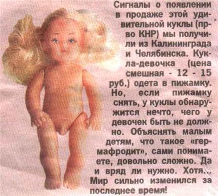 У Калінінграді і Челябінську продаються гермафродити. ФОТО