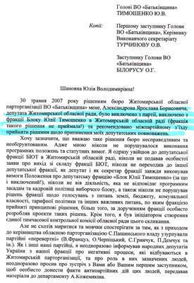 Верхи и низы. Почему рухнет Блок Юлии Тимошенко? ДОКУМЕНТЫ