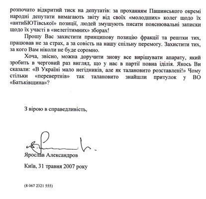 Верхи і низи. Чому завалиться Блок Юлії Тимошенко? ДОКУМЕНТИ