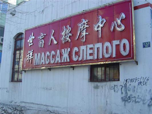 Як поїхати на ліфт, або Божевільні китайські переводчікі.ФОТО
