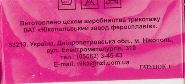 Алюмінієві труси для дівчат від зятя Президента. ФОТО