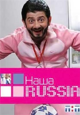 Російська дичину. Нотатки американця про Росію. Читати і плакати
