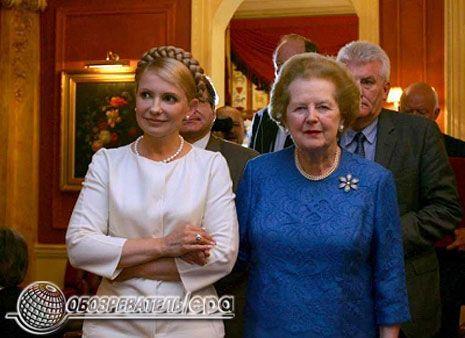Маргарет Тетчер навчила Тимошенко уму-розуму. ФОТО