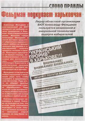БЮТ і Фельдман скуповують голоси в Харкові. ФОТО