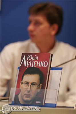 Вышла книга про Луценко!