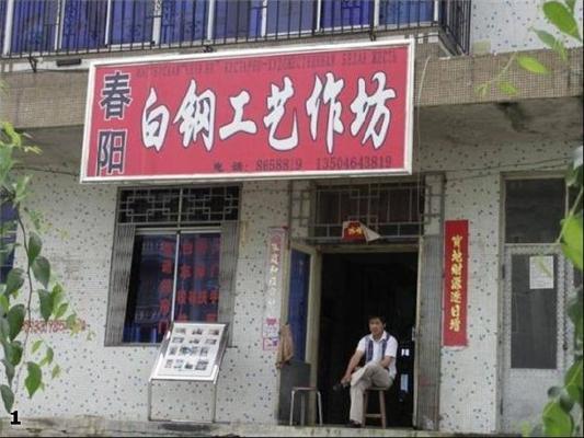 По дорозі додому зайдіть в Мен Хуй, купите інватарей до чаю ...