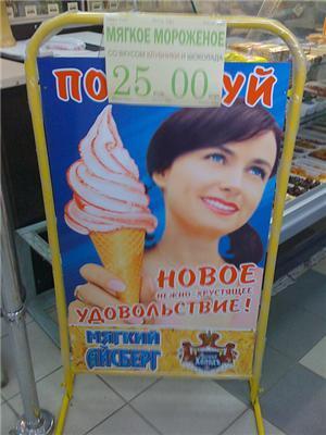За ... уй м'яке морозиво! Спробуй - зрозумієш і ти ...