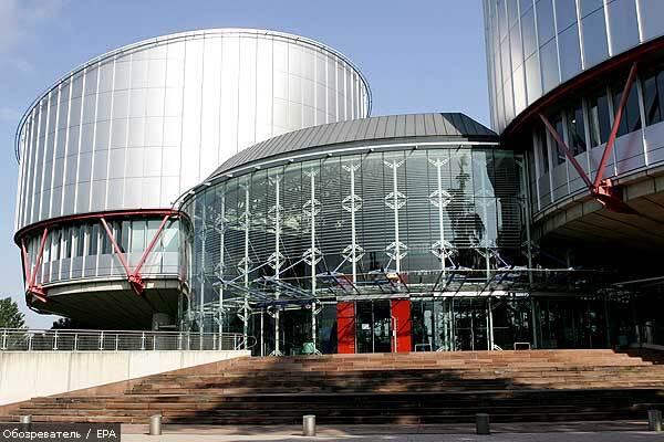 """Українці """"вибивають"""" компенсації через Європейський суд"""