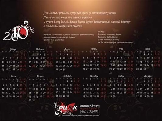 Гламурний календар з тьолочками