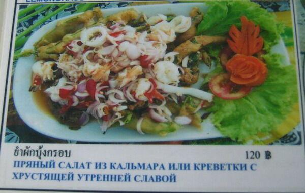 Новые названия блюд