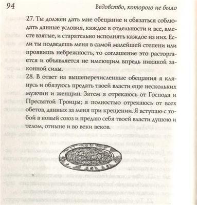 Найден договор Гитлера с дьяволом. ТЕКСТ
