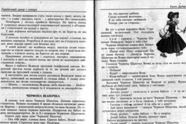 Вакарчук шокував школи Червоною Шапочкою-алкоголічкою