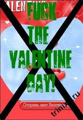 Антівалентінкі.В день святого Валентина на% ячусь як скотина