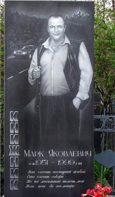 Царство небесне. Надгробки в Дніпропетровську