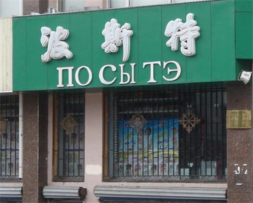 Мі Гавалов па-молюсків, або Російська мова в Китаї