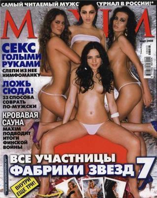 """Вся """"Фабрика-7"""" в журналі Maxim"""