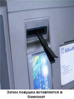 Найпростіший спосіб вкрасти гроші з вашої кредитки