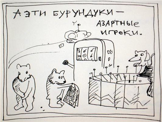 Дитяча книжка про качку-повію і глиста-онаніста