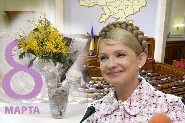"""Депутати зроблять Тимошенко """"подарунок"""" до 8 Березня?"""