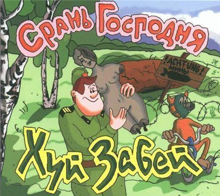 Налітай, народ! Фото Черникової і трусів Распутіної!