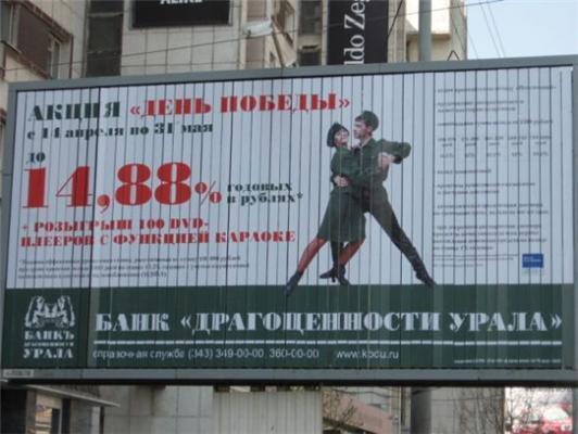 """Издевательства продолжаются. 14,88% в акции """"День Победы"""""""
