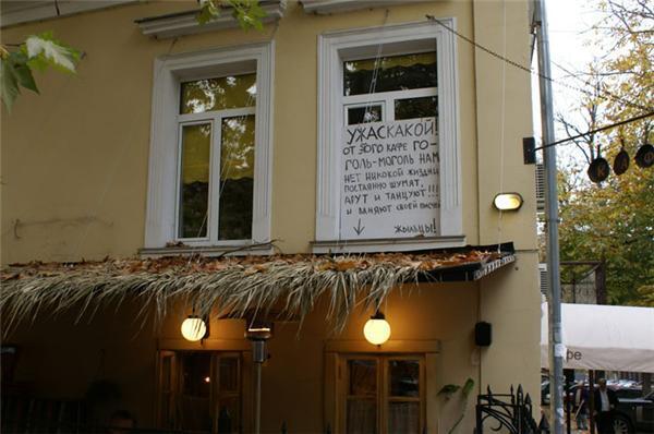 """Як в Одесі з кафе """"Гоголь-Моголь"""" борються. Жах, темрява"""