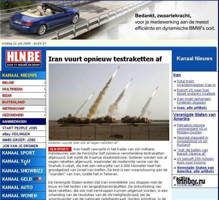 Ніякої політики. Самий звичайний фотошоп з Ірану