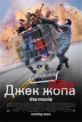 Фотожаба.Названия голливудских фильмов в свободном переводе