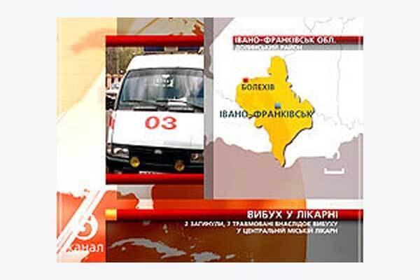 Больницу в Болехове взорвали спецслужбы