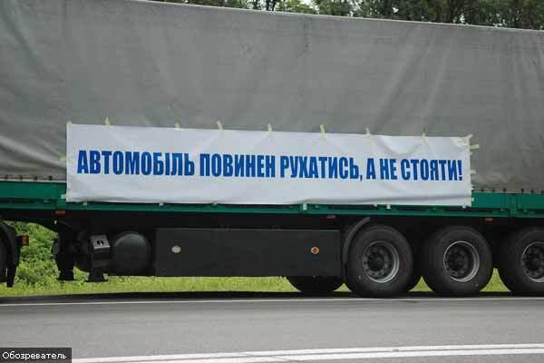Дальнобойщики перекрыли подъезды к Киеву