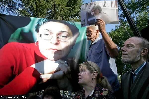 У Москві відбувся мітинг пам'яті Політковської