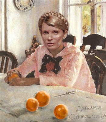 """Картина маслом з Верховної Ради: """"Дівчина з апельсина"""""""