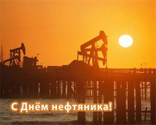 Нафтовики, з наступаючим святом! Вітання - всередині