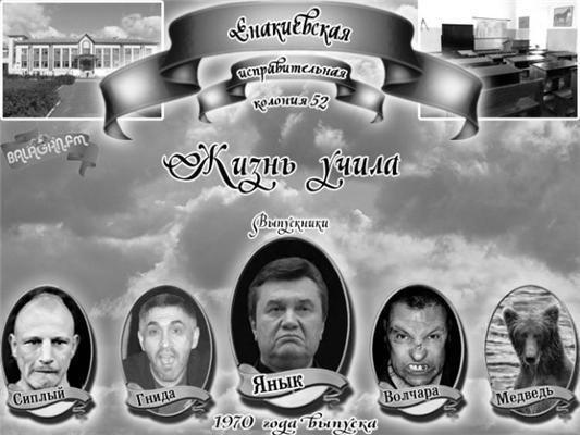 """Яценюк вчився в """"Дударик"""", а Черновецький - в діаметральної"""