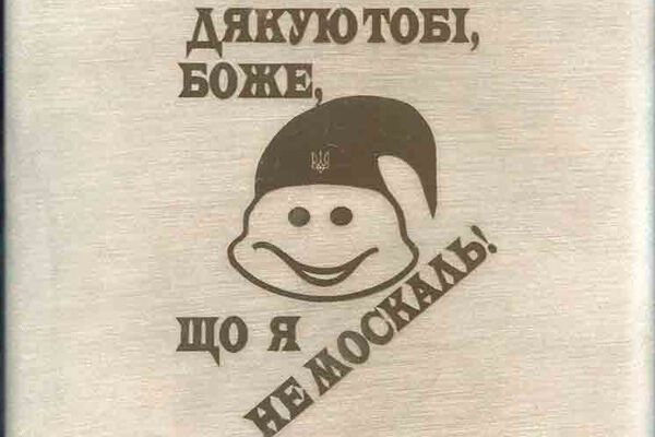 """За """"хохла"""", """"жида"""" и """"москаля"""" можно сесть на 5 лет"""