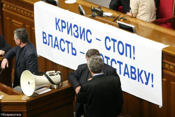 ЕС назвал причины кризиса в Украине