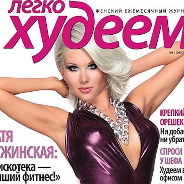 Катя Бужинская задрала ноги в новой фотосессии